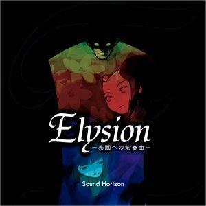 Sound Horizon - Elysion~楽園への前奏曲~