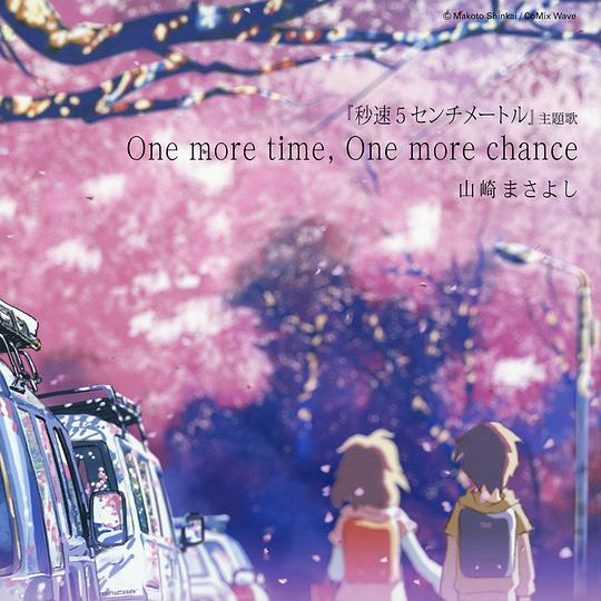 山崎まさよし - One more time,One more chance 「秒速5センチメートル」Special Edition