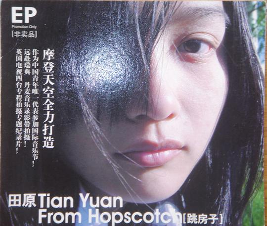 田原... - Tian Yuan From Hopscotch [跳房子]