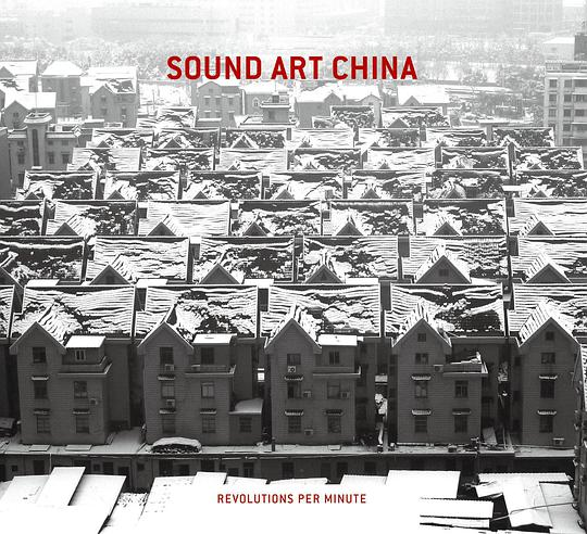 林志英... - Sound Art China - Revolutions Per Minute