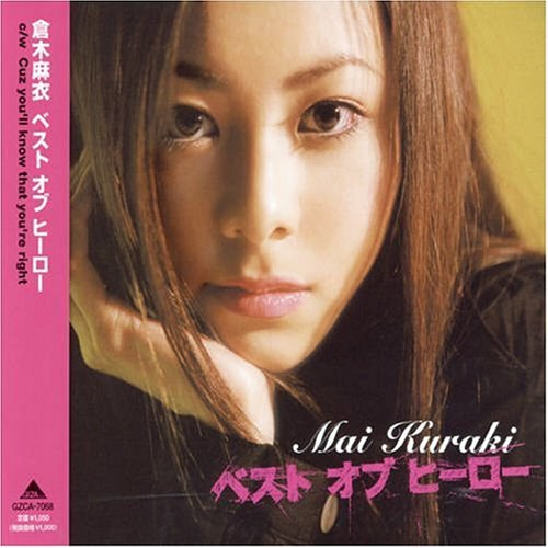 Mai Kuraki... - Best of Hero