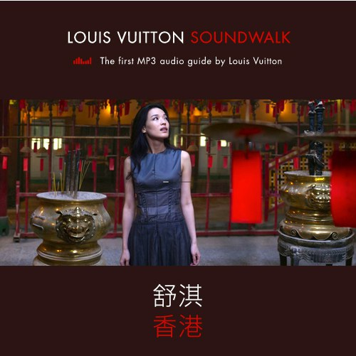 舒淇 - Louis Vuitton SoundWalk: Hong Kong (粤语版)