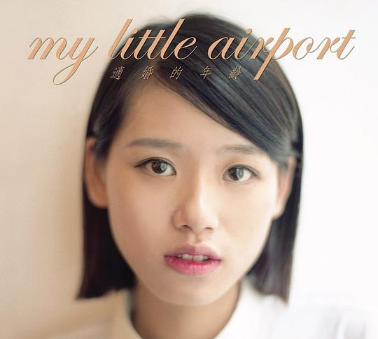 My Little Airport - 適婚的年齡