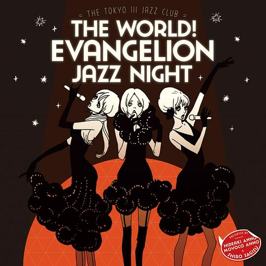 鷺巣詩郎... - The world!EVAngelion JAZZ night=The Tokyo III Jazz club=