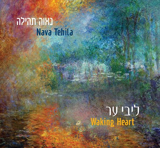 Nava Tehila - Waking Heart