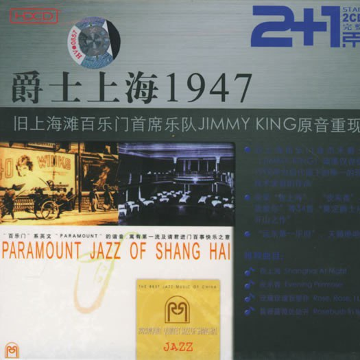 Jimmy King - 爵士上海1947