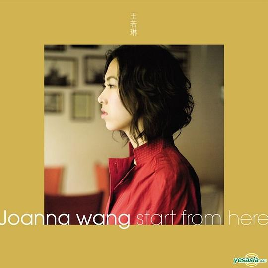 王若琳 - Start From Here(SACD Version)