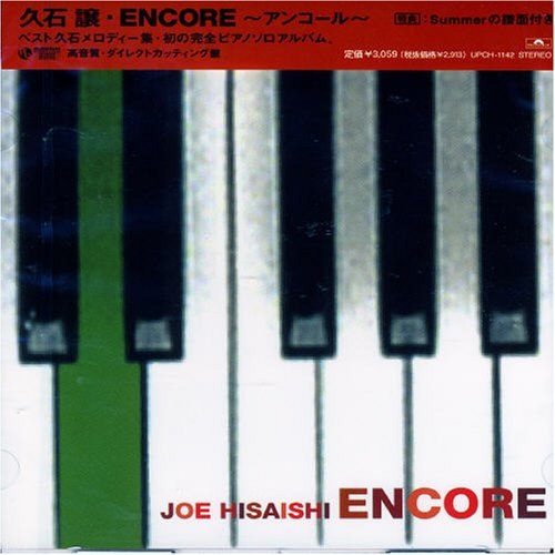 久石让 Joe Hisaishi - ENCORE