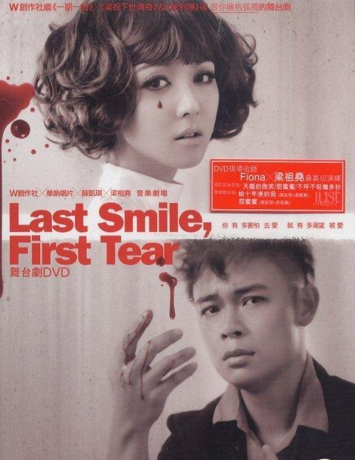 薛凱琪... - Last Smile, First Tear