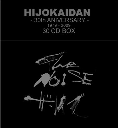 Various Artists - Hijokaidan 30th Aniversary 1979-2009
