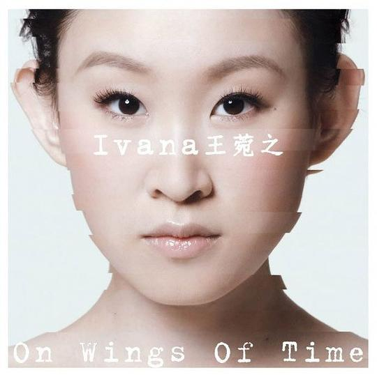 王菀之 - On Wings Of Time