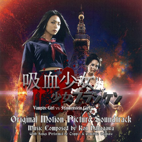 Various Artists - Vampire Girl vs. Frankenstein Girl OST