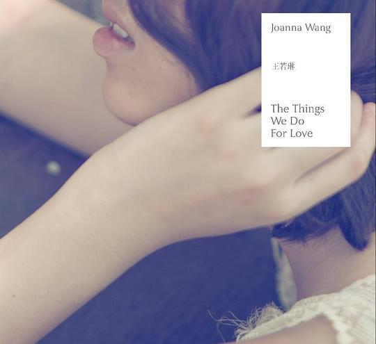 王若琳 - The Things We Do For Love