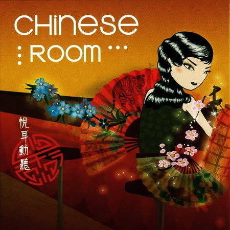 Various Artists - Chinese Room