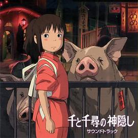 Joe Hisaishi - Spirited Away