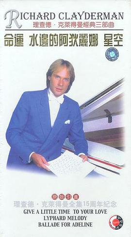 Richard Clayderman - Music Blessing from Richard Clayderman