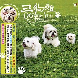 Doggie Trio