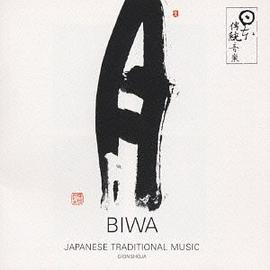 Biwa: Japanese Traditional Music