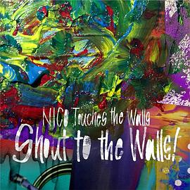NICO Touches the Walls - Shout to the Walls!(初回生産限定盤)(DVD付)