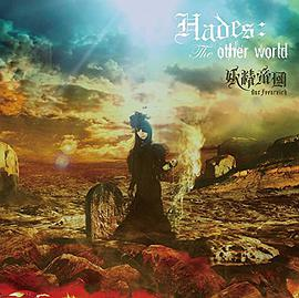 妖精帝國 - Hades:The other world(DVD付)