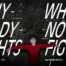 华晨宇 - Why Nobody Fights