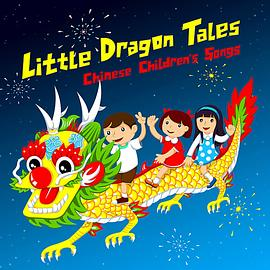 Little Dragon Tales: Chinese Children's Songs