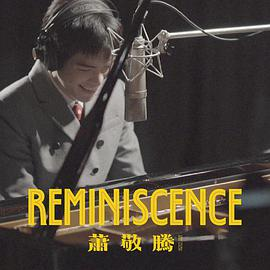 Reminiscence(正式版)