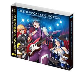 舞子... - LILITH VOCAL COLLECTION