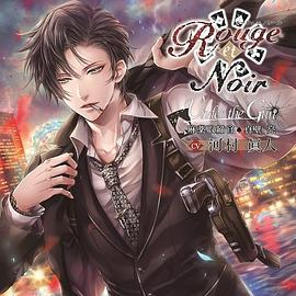 Rouge et Noir  Under the Gun  麻薬取締官 真壁 亮