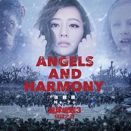 张靓颖... - Angels and Harmony