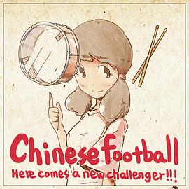 Chinese Football - Here Comes A New Challenger!!