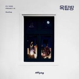 N.Flying... - FLY HIGH PROJECT #2 '옥탑방'