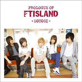 Prologue Of FTIsland