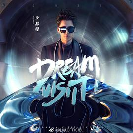 李易峰 Yifeng Li - Dream Visit