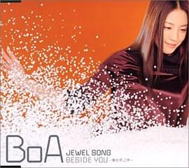 BoA - JEWEL SONG/BESIDE YOU-僕を呼ぶ声-