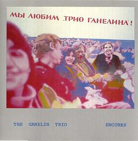 Ganelin Trio - Encores