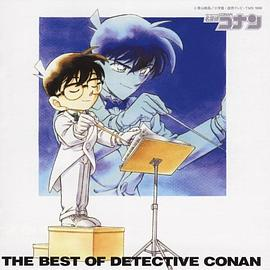 Original Soundtrack - 名探偵コナン テーマ曲集 ~THE BEST OF DETECTIVE CONAN~