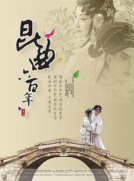 昆曲六百年 KunQu Of Sexcentenary