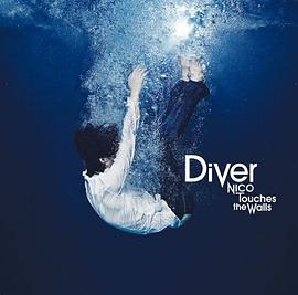 NICO Touches the Walls - Diver(初回生産限定盤)(DVD付)