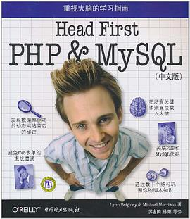 Head First PHP & MySQL(中文版)