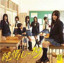 NMB48 - 纯情U-19(Type-C/CD+DVD)