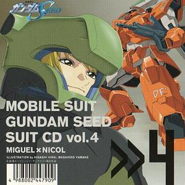 機動戦士ガンダムSEED SUIT CD Vol.4 Miguel Ayman × Nicol Amarfi