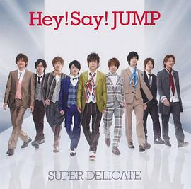 Hey! Say! JUMP - SUPER DELICATE【初回限定盤1】